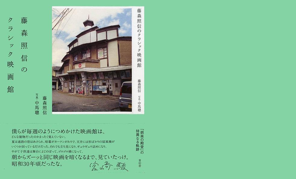 藤森002.jpg