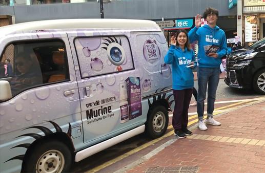Promotion Van & Truck
