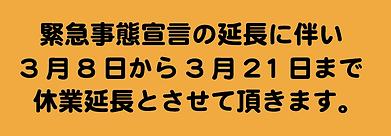 スクリーンショット 2021-03-07 16.27.18.png