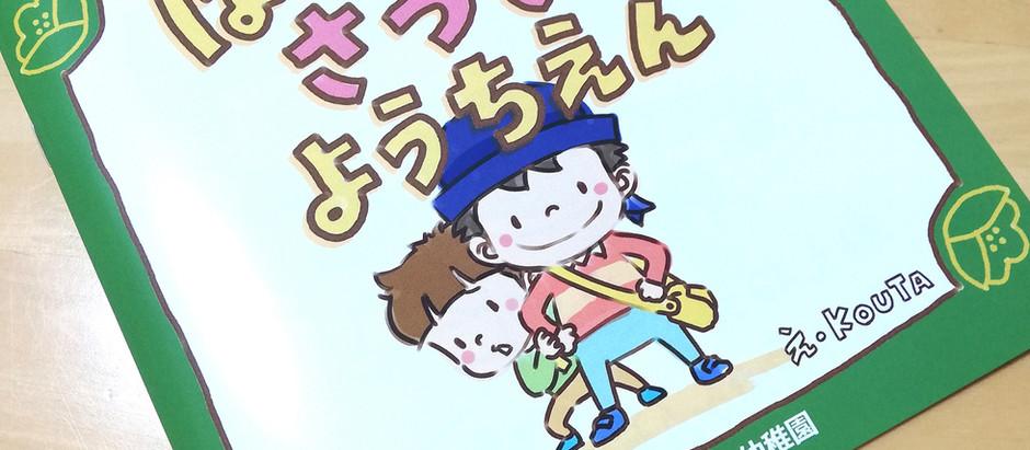 四街道さつき幼稚園の絵本が遂に完成!