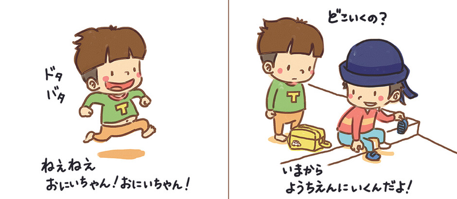 四街道さつき幼稚園さんとのえほんプロジェクト!