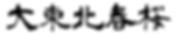 freefont_logo_aoyagireisyosimo (7).png