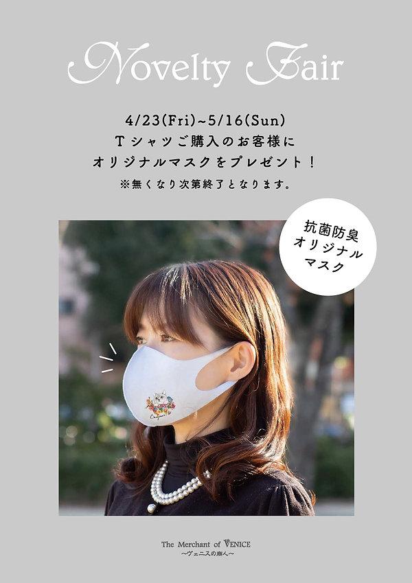 ノベルティイベント表参道.jpg