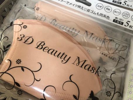 お肌の色をきれいにみせる不織布3Dマスク #001