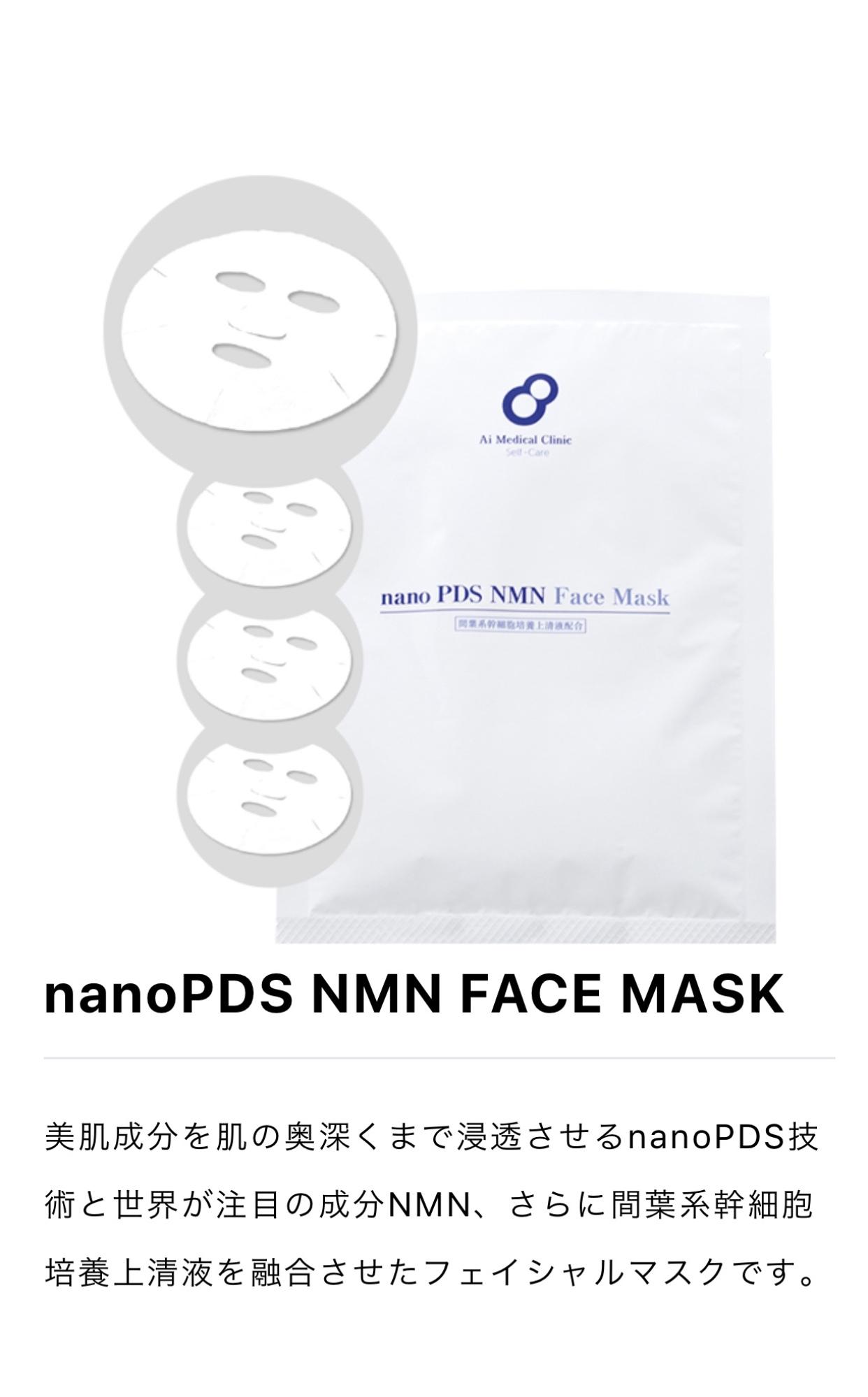 NMNフェイスマスク