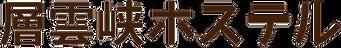 sounkyohostel_logo_horizon.png