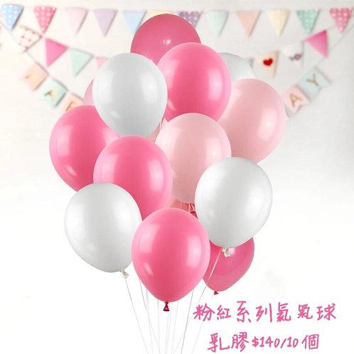 Latex helium balloons乳膠氦氣球