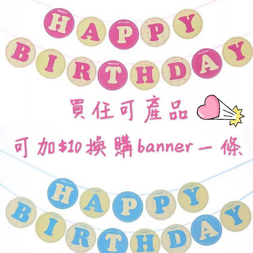 Happy birthday banner生日旗仔