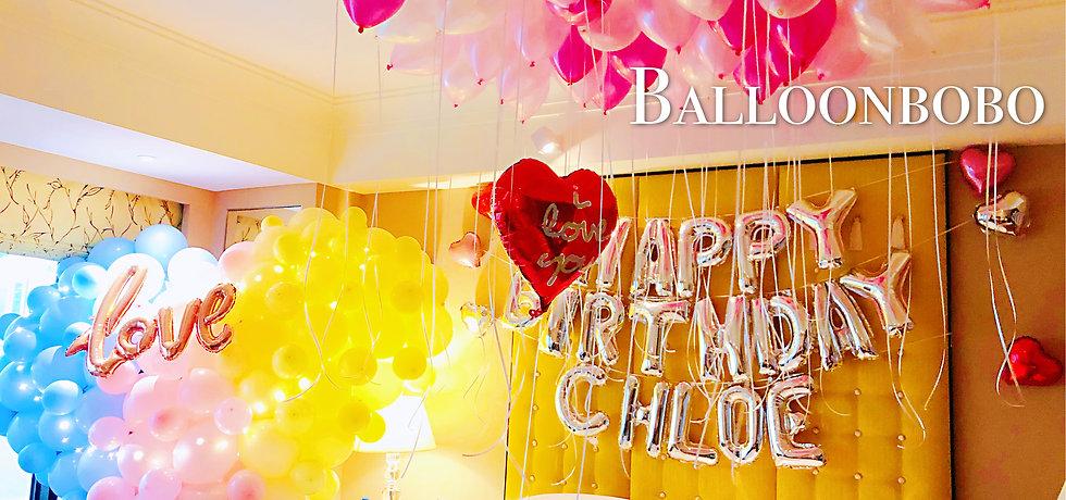 大型心心生日氣球套裝