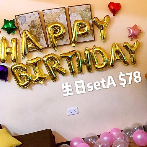 生日Set A氣球套餐