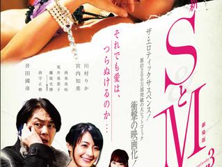 新SとM Ver2 上映決定!!