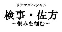検事佐方.jpg