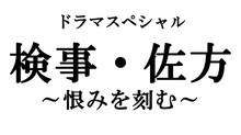 検事・佐方