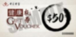 CMC_Voucher_Front_72dpi.jpg