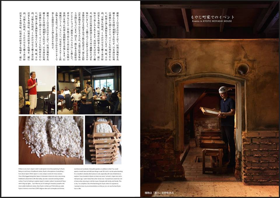 Hishiroku moyasi is a traditional koji starter producer in Kyoto with 360 years history