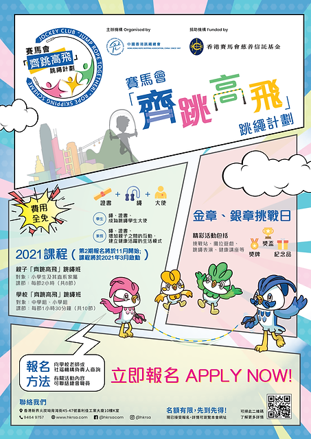 2021_HKJC_Poster_20201204-01.png