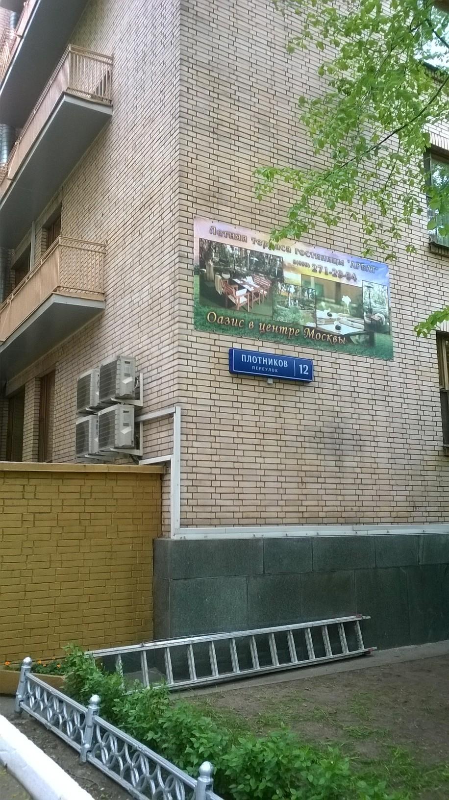 Фасадный баннер