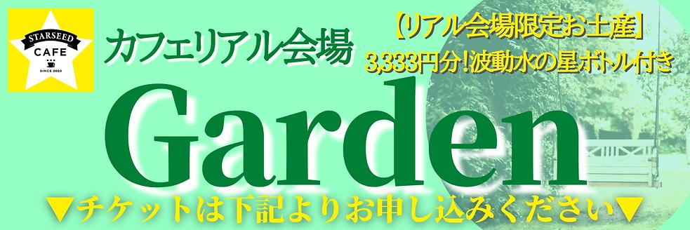 Garden見出し.png