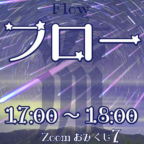 セッショニスタフェス・ズーム(フロー)⑦17:00~18:00