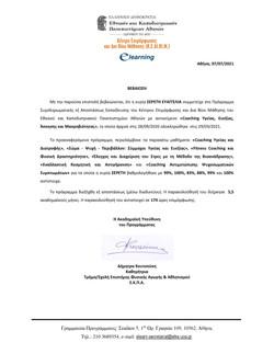 ΣΕΡΕΤΗ ΕΥΑΓΓΕΛΙΑ coaching ygeias 63-page-0