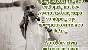 Δεν είναι φιλοσοφία, είναι κβαντική φυσική
