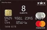 クラブエイトマスターカード