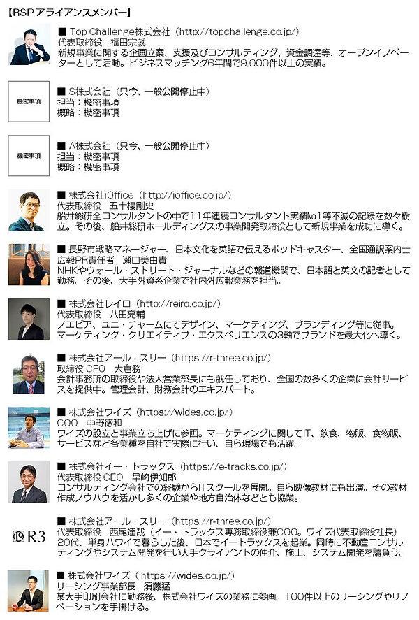 アライアンスメンバー.jpg