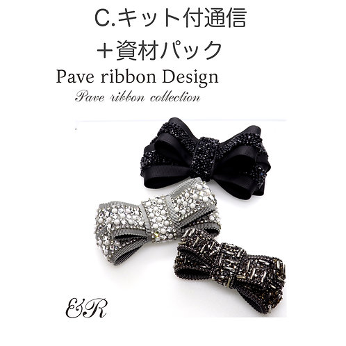 ⑭CPave ribbon Design基本キット+資材パック通信