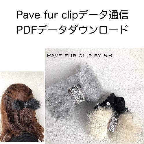 ③Pave fur clip PDFデータ通信