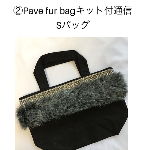 ②Pave fur bag Sバッグキット