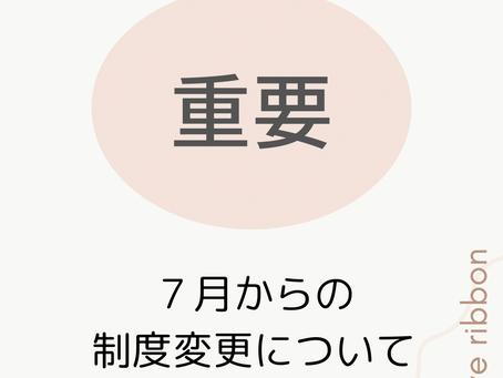 重要【7月以降の制度について】