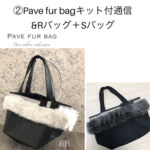 ②Pave fur bag &Rバッグ+Sバッグキット