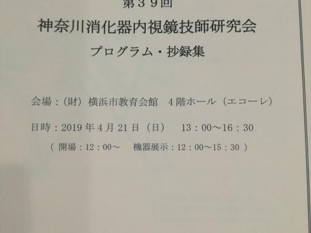 第39回神奈川消化器内視鏡技師研究会