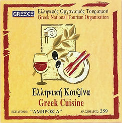 GREEK CUISINE CERTIFICATE