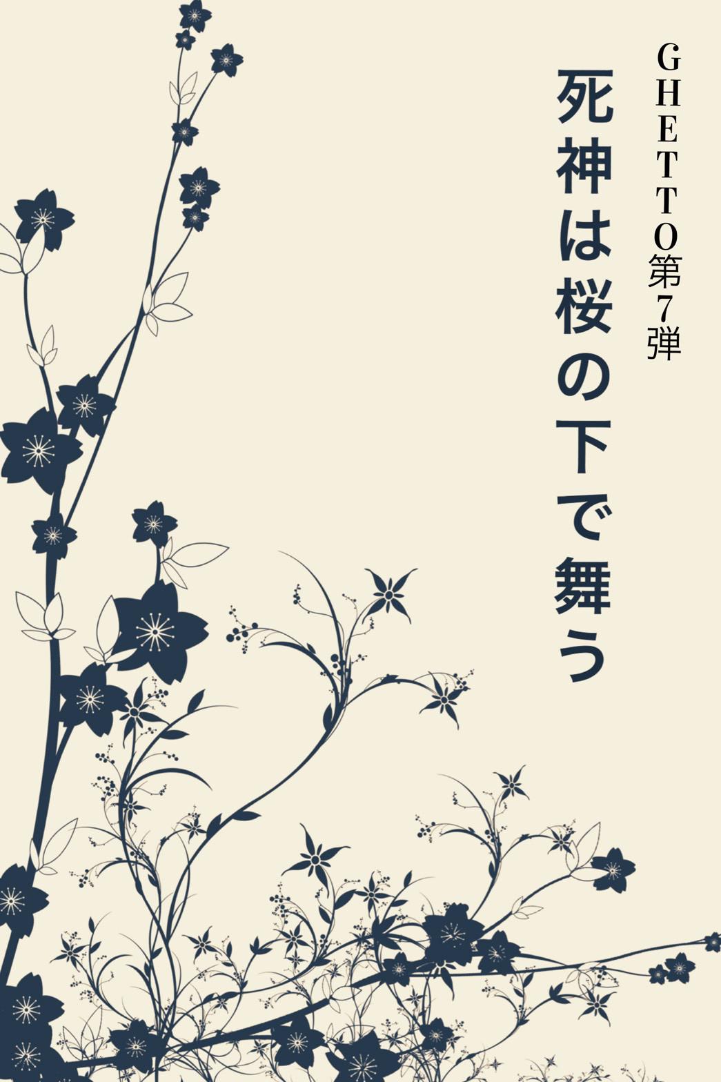 GHETTOプロデュース第7弾  『 死神は桜の下で舞う 』