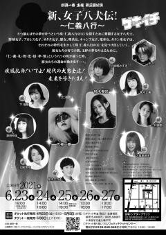 劇団一番主催 第三回公演「新、女子八犬伝~仁義八行~」