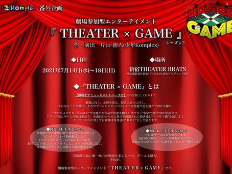 少年Komplex番外企画『THEATER×GAME シーズン2』