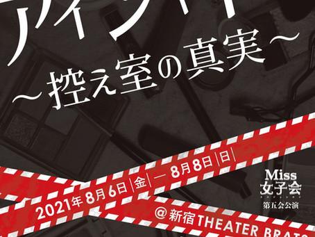 Miss女子会 第5会公演『アイシャドウ~控え室の真実~』