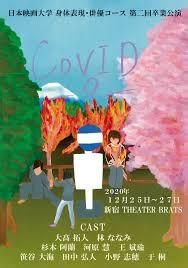 日本映画学校 身体表現・俳優コース 卒業公演「COVID-9」