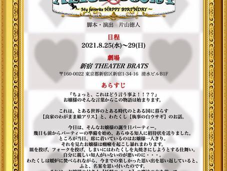 少年Komplex番外公演『ALICE×STORY〜My favorite HAPPY BIRTHDAY〜』
