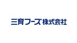 三育フーズ_ロゴ_パートナー企業.png