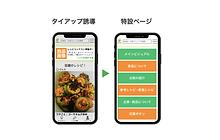 レシピコンテスト_スマホ画面.png