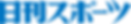 日刊スポーツ_logo.png