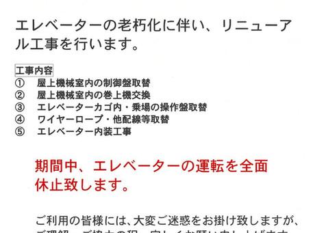 【サンハイツ引野口】エレベーター改修工事スタート!