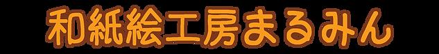 ホームページ用題字最新オレンジのコピー.png