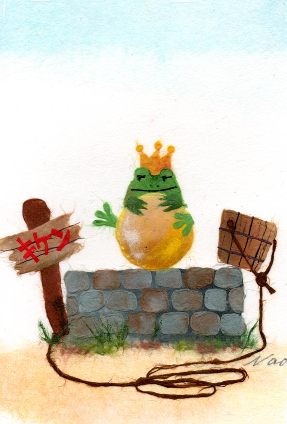 かえるの王様