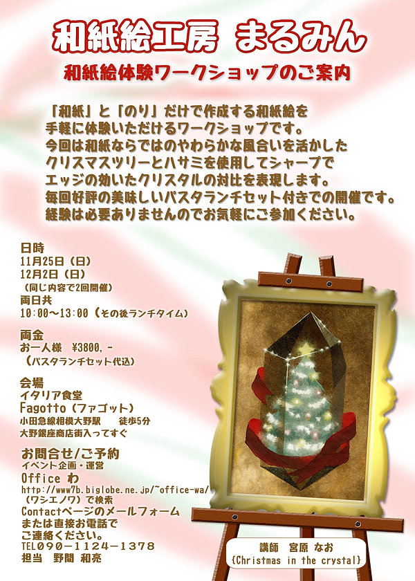 WS18秋フライヤーのコピー.jpg