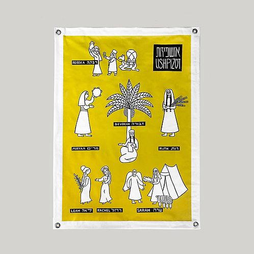Ushpizoth Sukkah Banner - Yellow