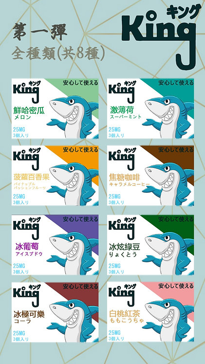Relx一代 日本King'S品牌