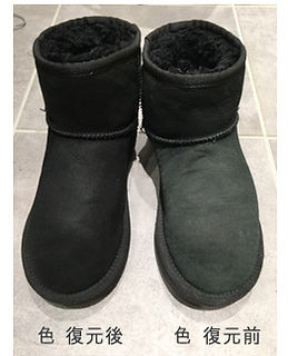 UGG ムートンブーツ 色復元 before&after
